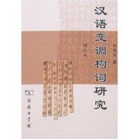 汉语变调构词研究(增订本)