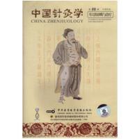 中国针灸学第22辑耳穴的诊断与治疗 VCD 中英双语