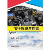 飞行原理与性能
