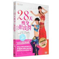 正版健身塑形 28天瘦身肚皮舞DVD舞蹈跳舞塑身计划示范碟