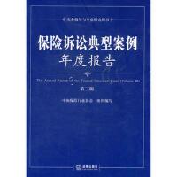 【二手旧书8成新】保险诉讼典型案例年度报告(第三辑 中国保险行业协会 组织编写 9787511824103