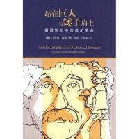 【二手旧书8成新】站在巨人与矮子肩上爱因斯坦未完成的革命 (德)于尔根・雷恩 ,关洪,方在庆 978730115862