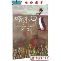 【二手9成新】啄木鸟女孩 /刘清彦、姜义村 河北教育出版社