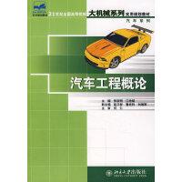 21世纪全国高等院校大机械系列实用规划教材―汽车工程概论