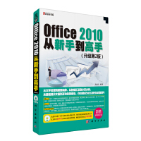 Office 2010从新手到高手(f附赠超值DVD 图文并茂 案例式教学 344段视频教程,时间长达370分钟 看电