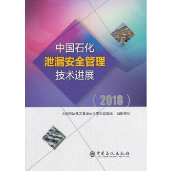中国石化泄漏安全管理技术进展2018