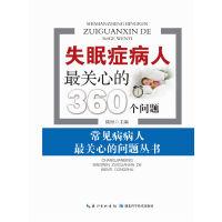 【二手旧书8成新】失眠症病人关心的360个问题 陆恒 9787535271785