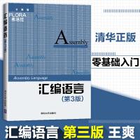 汇编语言 第三版 王爽 汇编语言教程第3版 编程书计算机编程 程序设计 汇编语言基础书 基础书言入门书