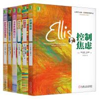 【全6册】埃利斯情绪管理书 我的情绪为何总被他人左右拆除你的情绪地雷控制愤怒理性情绪控制焦虑心理学大师阿尔伯特埃利斯作