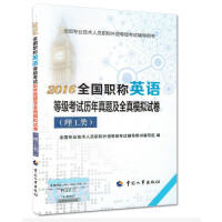 全国职称英语等级考试历年真题及全真模拟试卷(理工类)