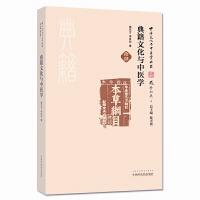 典籍文化与中医学・中华文化与中医学丛书