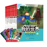 """我的世界・""""游戏骑士999""""系列(第一辑套装)8册"""