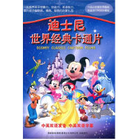 迪士尼世界经典卡通片(15DVD)