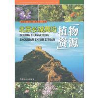 北京长城周边植物资源