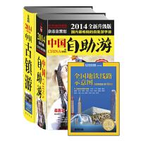 中国自助游+中国古镇游(彩色)+全国地铁线路示意图(2014全新版)