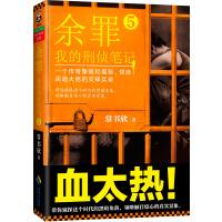 余罪5:我的刑侦笔记 (现象级畅销书!突破100万册!粉丝熬夜追读!)