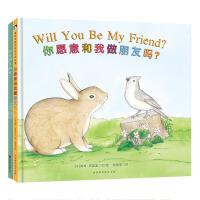好朋友系列绘本:你愿意和我做朋友吗?+朋友越多越好(套装共2册)