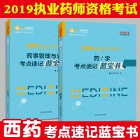 执业药师资格考试2019药学+药事管理与法规考点速记蓝宝书 (2册套装)
