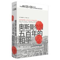 �v�社・�d亡的世界史:�W斯曼帝��:五百年的和平