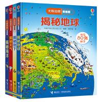 尤斯伯恩看里面系列 我们的星球 揭秘海洋地球地下天气 全套4册 幼儿童科普大百科全书 3D立体书翻翻变撕不烂绘本童书3