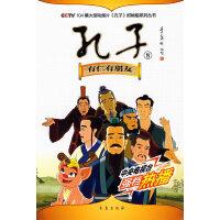 孔子8:有仁有朋友/104集大型动画片《孔子》抓帧版系列丛书