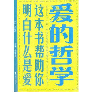 爱的哲学:这本书帮助你明白什么是爱