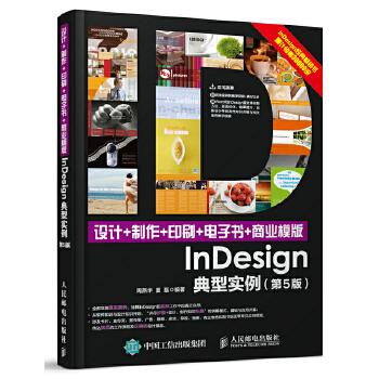 设计+制作+印刷+电子书+商业模版InDesign典型实例 第5版id书籍报刊杂志海报宣传画排版经典畅销书