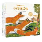 杨红樱童话绘本(套装1 共5册)