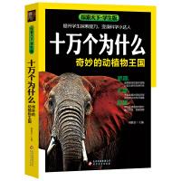 十万个为什么・奇妙的动植物王国(学生版)探索天下