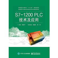 S7-1200 PLC技�g及��用