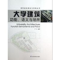 国际建筑理论与实践丛书大学建筑:功能、语义与场所