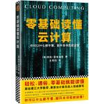 零基础读懂云计算(你可以什么都不懂,翻开本书就能读懂!)