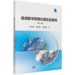 遥感数字图像处理实验教程(第二版)