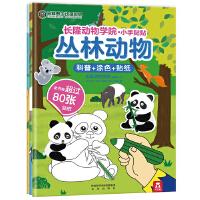 长隆动物学院・小手贴贴系列(全3册)