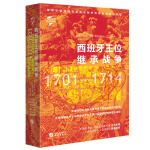 华文全球史036・西班牙王位继承战争