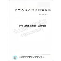 CAB 1030-2014 汽车(热压)脚垫、后备箱垫