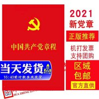 正版 中国共产党章程 64开 定价4元 2017年10月新修订版 十九大新修订新党章新内容 人民出版社
