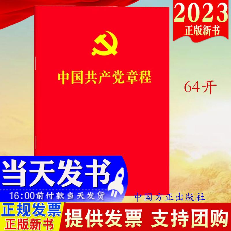 正版现货   2019新版 中国共产党章程 64开  定价4元   2017年10月新修订版 十九大新修订新党章新内容 人民出版社