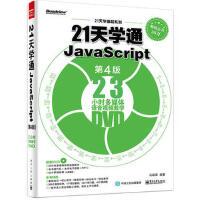 【二手旧书8成新】21天学通JavaScript(第4版 马翠翠著 9787121275562