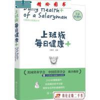 【二手9成新】上班族每日健康+:中粮茶业健康丛书 /王春玲 化学