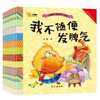 全套10册幼儿童0 3岁绘本婴幼儿图书儿童故事书 人格培养儿童绘本3 6岁经典绘本排行榜 幼儿园绘本推荐大中小班当当自营