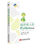 �o所有人的Python(第4版)