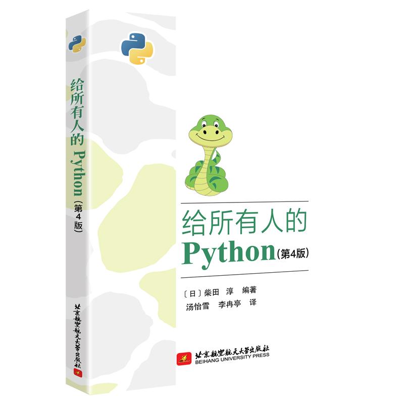 给所有人的Python(第4版) 初级入门书籍