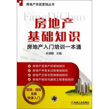 房地产基础知识——房地产入门培训一本通 房地产基础知识——房地产入门培训一本通