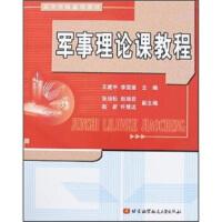 【二手旧书8成新】军事理论课教程 王建中,李国强 9787810779715