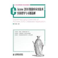 【二手旧书8成新】Access 2010数据库应用技术实验指导与习题选解 刘卫国 9787115328861