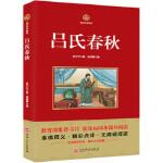 国学传世经典:吕氏春秋 吕不韦,胡蓉箐 9787547244371