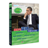 奥巴马震撼原声・深度访谈篇(含光盘)