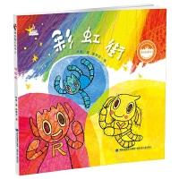 台湾儿童文学馆・林良童心绘本2――彩虹街