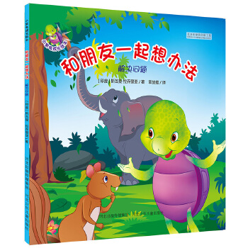 小紫龟成长绘本系列:和朋友一起想办法-解决问题寓意深刻的趣味小故事 培养好习惯塑造好品格
